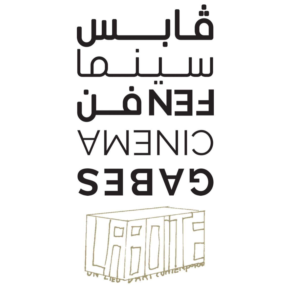 Séance de 4 courts-métrages : carte blanche au Festival Gabès... |